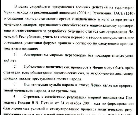 Меморандум рабочей группы «ДУМА-ПАСЕ» по политическому урегулированию в Чечне; Страсбург, Франция 28-29 ноября 2001 года