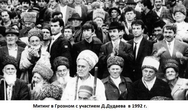 II ЭТАП ОКЧН (общенационального конгресса чеченского народа) от 08 июня 1991 г.