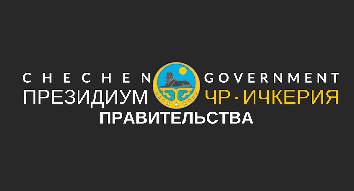 STATEMENT from the Government of Chechenian Republic Ichkeria regarding the tragedy of the 16th October 2020 in the suburbs of Paris
