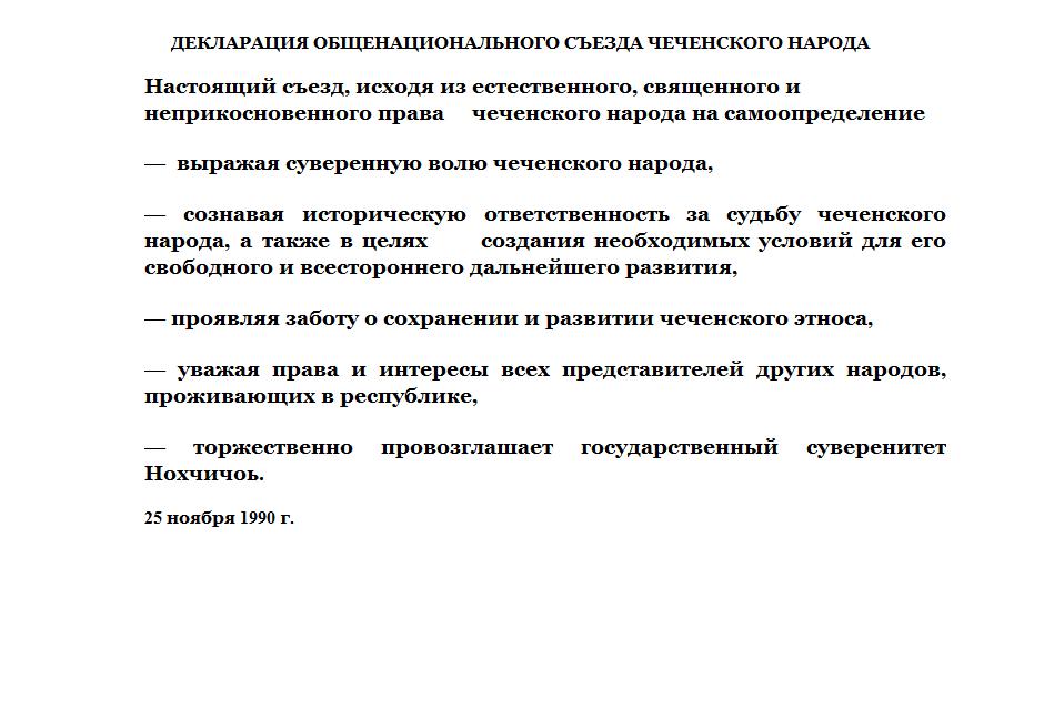 Декларация о государственном суверенитете Нохчичоь на референдуме ОСЧН (ОКЧН) 25.11.1990г.