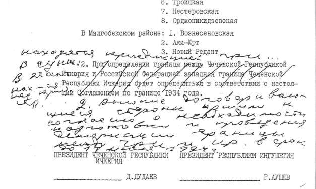 Договор между Чеченской Республикой и Ингушской Республикой «О принципах определения границ их территорий» 23.07.1993г.