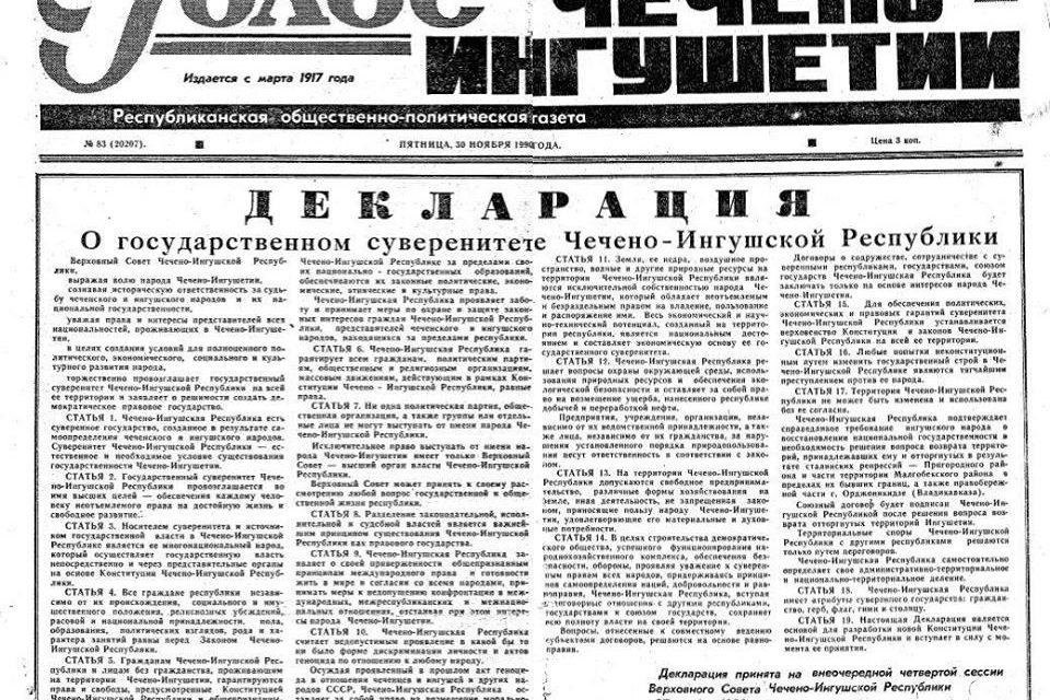 Адам Дудаев. Философия чеченского суверенитета.