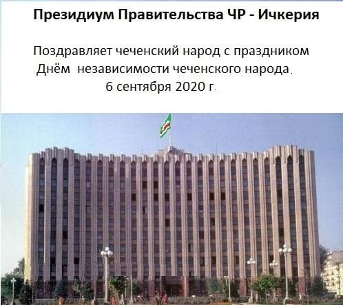 А.Идигов. О воссоздании чеченского государства 6 сентября 1991 года