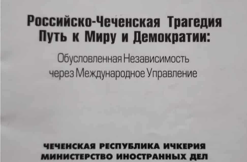 """Мнение о """"КОНЧ"""" (концепции обусловленной независимости Чечни) МИД ЧР-Ичкерия (2003г)"""